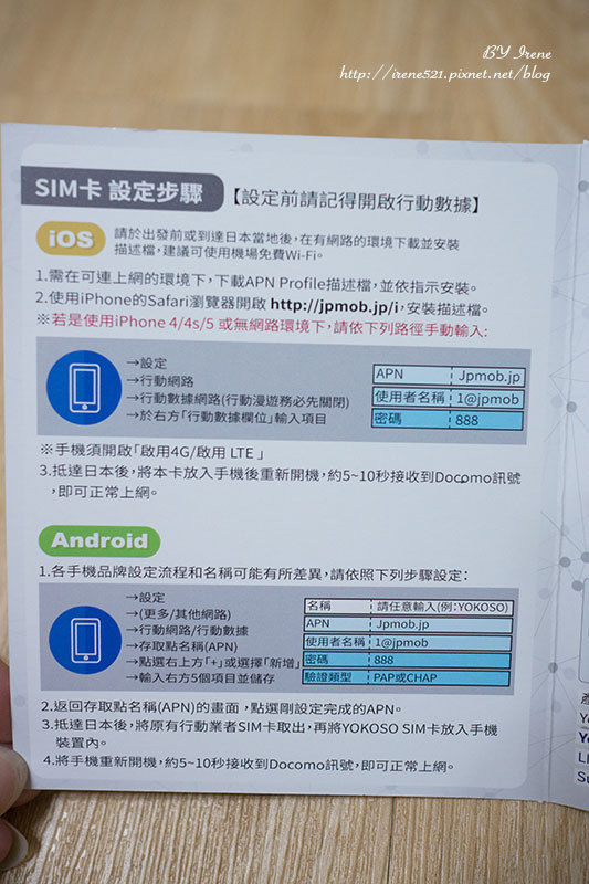 【開箱】日本上網sim卡,簡單設定,隨插即用.七淘卡
