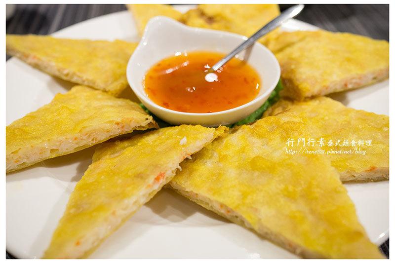 【台北大同區】吃素也能吃泰式,到位的料理讓蔬食一點也不單調.行門行素 泰式蔬食料理