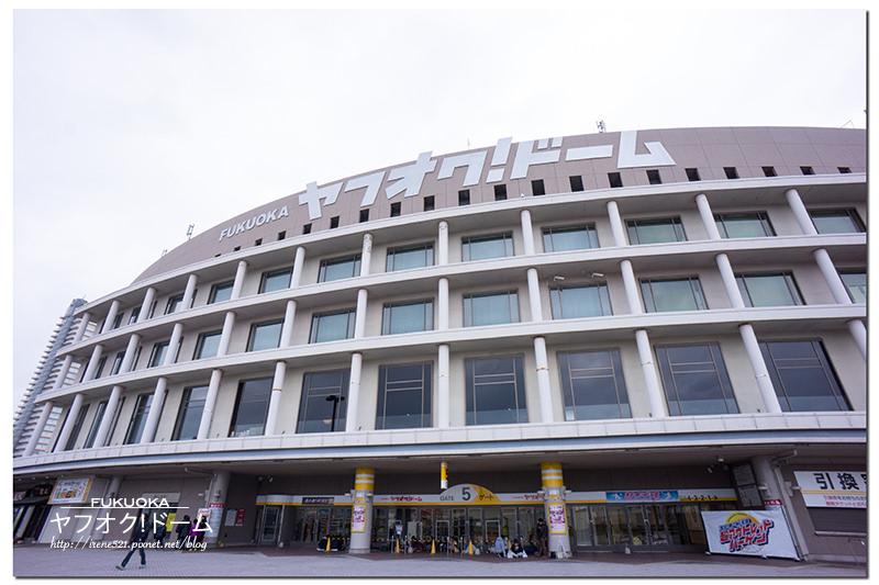 【日本福岡】日本「五大巨蛋」之一的福岡巨蛋 & 王貞治棒球博物館 @Irene's 食旅.時旅