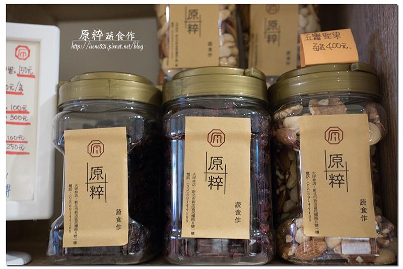 【新店】原始純粹,感受食材的美好/日式精緻蔬食/蛋奶素/全素/捷運大坪林站.原粹蔬食作
