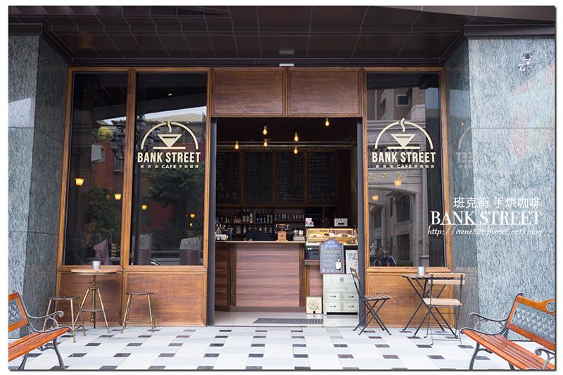 班克街手烘咖啡