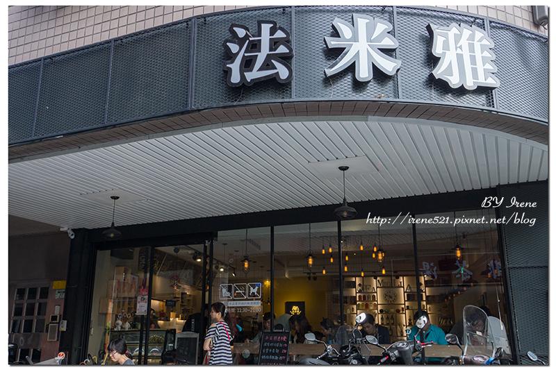 【三重】義式料理/鬆餅下午茶/提供WIFI和插座.法米雅咖啡Famiglia Cafe