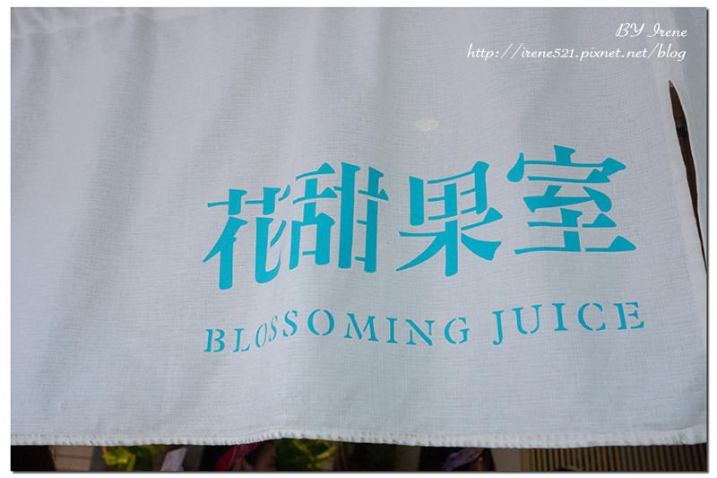【台北大安區】文青風瀰漫的日式果汁店,花與果的相戀.花甜果室