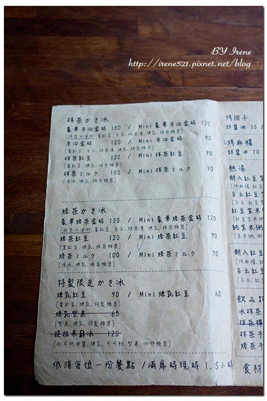 【桃園】文青風的日式剉冰店,超人氣的排隊店.Tama Tama/たまたま慢食堂