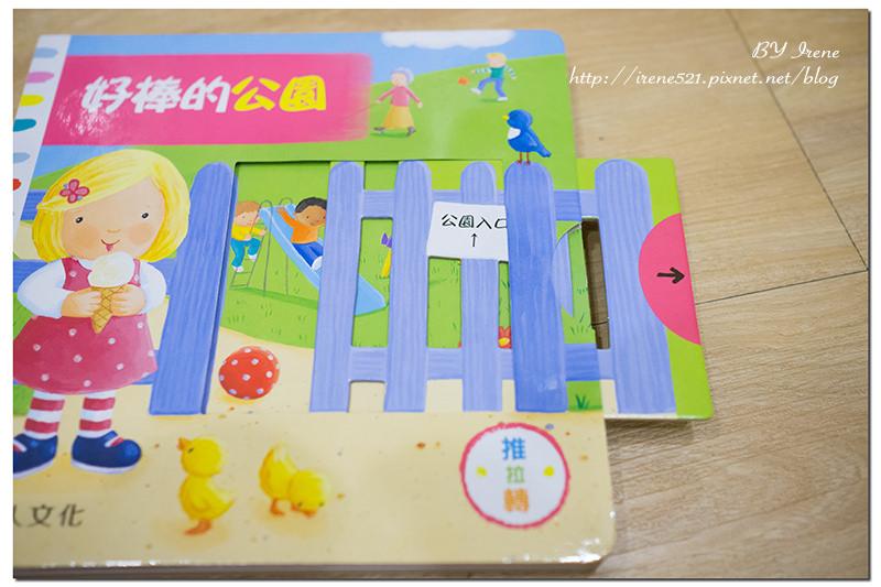 【童書】會動的書真有趣,推拉轉翻翻書,提起寶寶的閱讀興趣 @Irene's 食旅.時旅