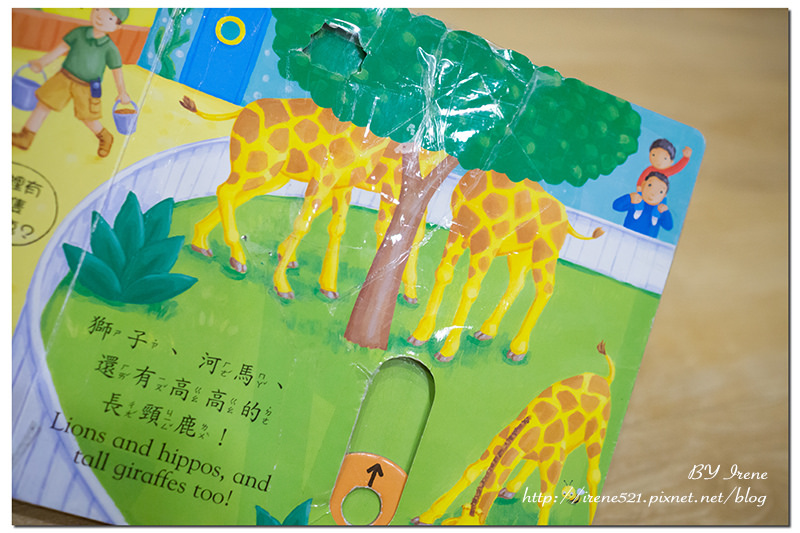 【童書】會動的書真有趣,推拉轉翻翻書,提起寶寶的閱讀興趣