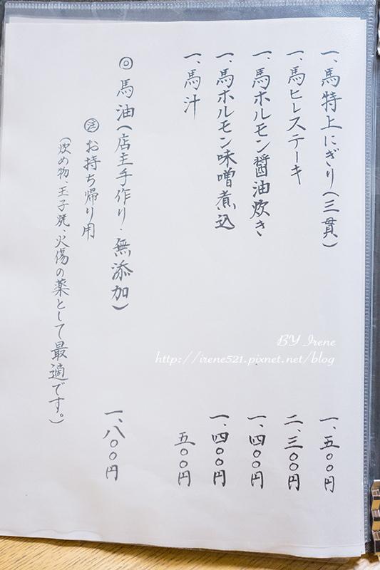 【熊本-美食】馬肉刺身初次見面,人生體驗又更豐富了一個層次.天國 馬肉料理專門店