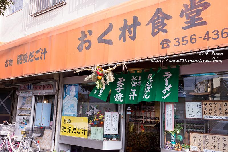 【熊本-美食】走進日劇中的小食堂,體驗在地的用餐氛圍.おく村食堂
