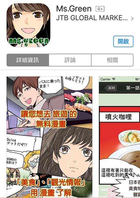 【APP分享】哈日族必備,看漫畫遊日本,用不一樣的方式認識日本.Ms.Green @Irene's 食旅.時旅