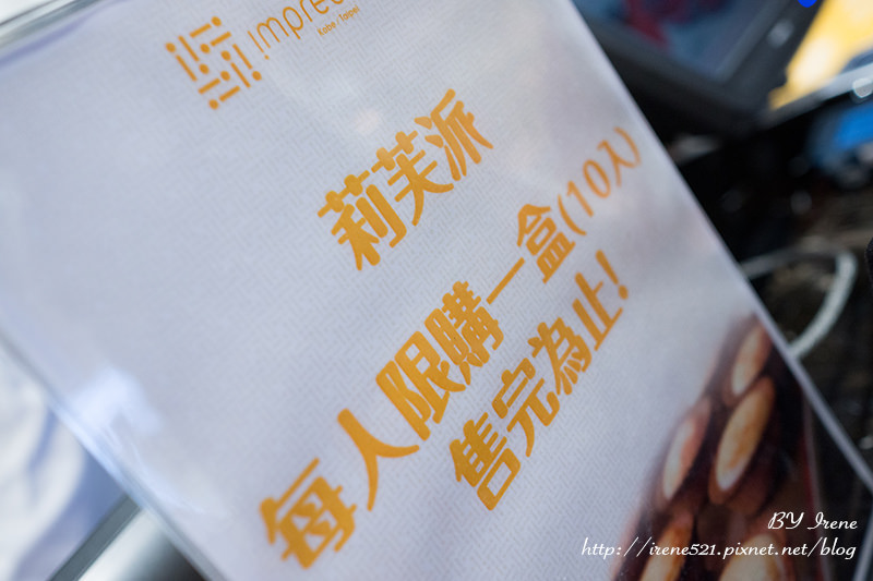 【台北信義區】日本神戶來的起司塔,三種不同的奶油乳酪.安普蕾修impression(二號店)