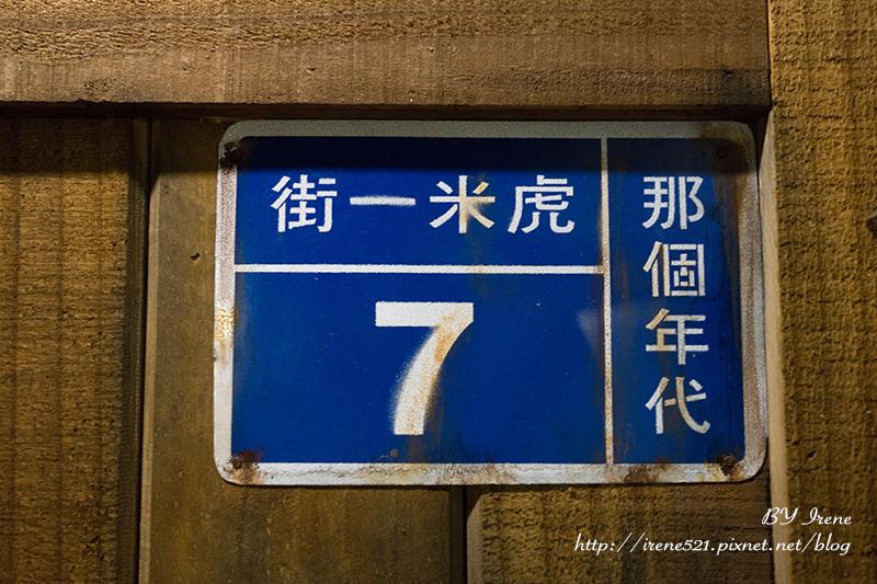 【宜蘭】進入時光隧道,1970復古的那個年代,還有米粉吃到飽.虎牌米粉觀光工廠 @Irene's 食旅.時旅