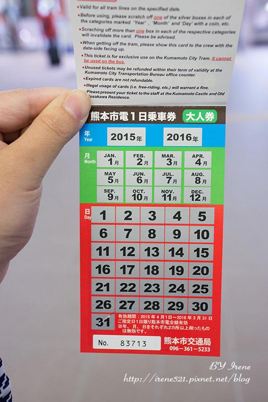 【熊本交通票卷】熊本交通.市電専用1日乗車券 & 電車・バス共通1日乗車券