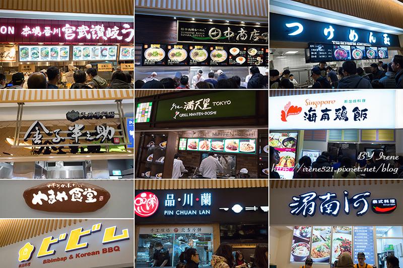 【林口】最受矚目的三井MITSUI OUTLET PARK來囉,夾帶大量日系品牌和日式餐飲 @Irene's 食旅.時旅