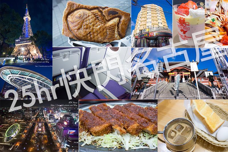 【名古屋】25hr快閃名古屋,景點、美食、購物通通不遺漏 @Irene's 食旅.時旅