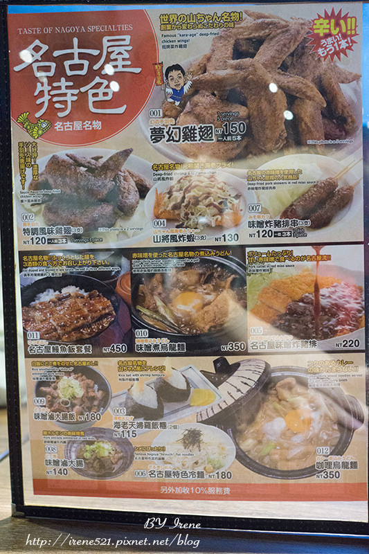 【台北信義區】名古屋的夢幻雞翅來台.世界的山將