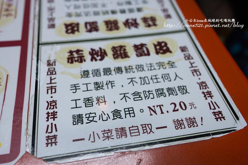 【台北大同區】傳三代的古早味米苔目.呷二嘴米苔目