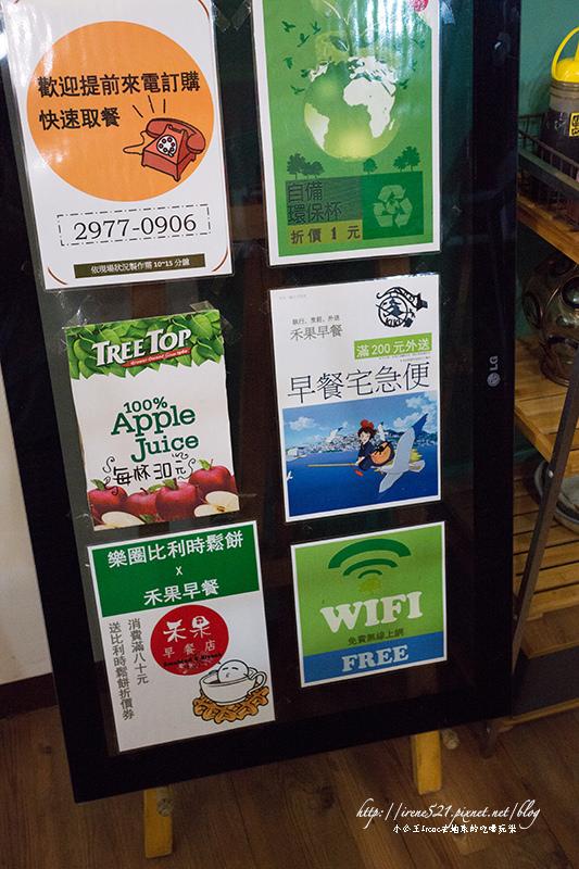 【三重】提供無線wifi,滿兩百就外送.禾果早餐店