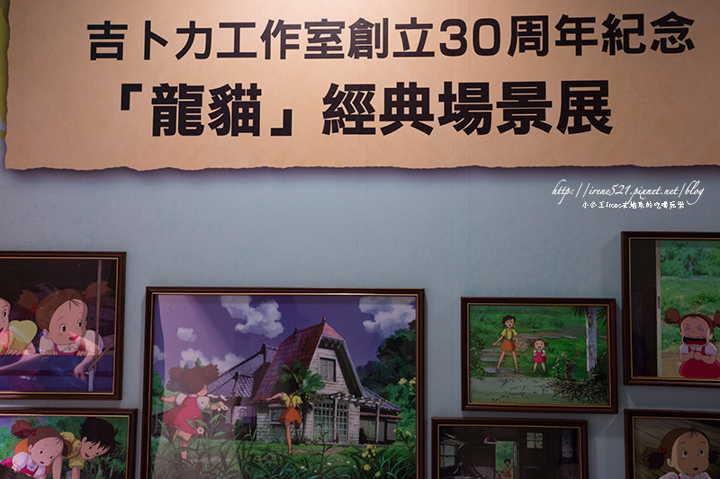 【台北信義區】跟龍貓一起等公車,全球最大吉卜力專賣店.橡子共和國