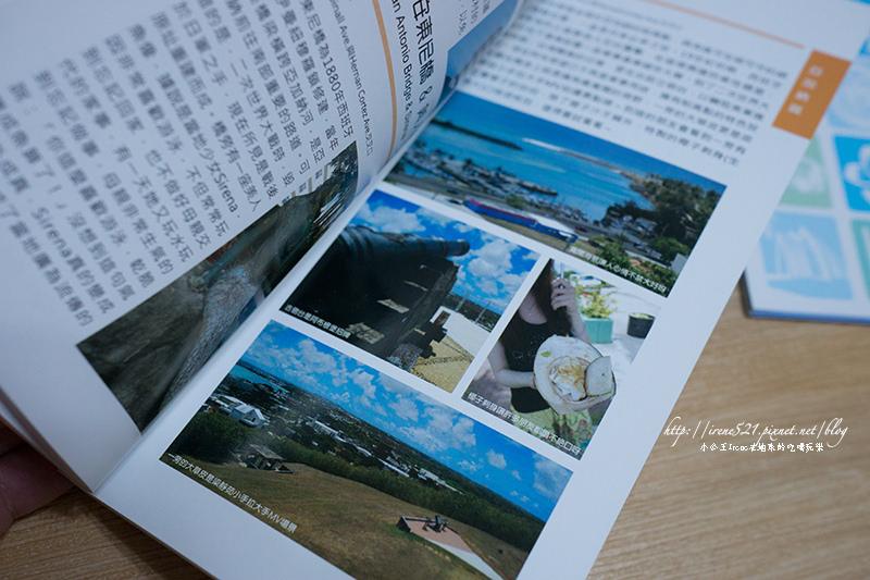 【旅遊工具書】不囉嗦,說走就走!關島,就要這樣玩 @Irene's 食旅.時旅