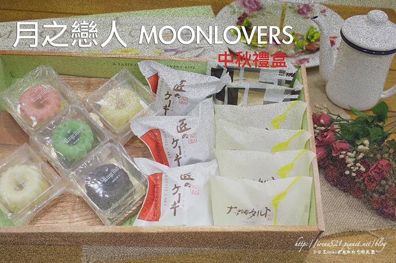 即時熱門文章:【台中】與眾不同的中秋禮盒,日本甜點的精緻與質感.月之戀人MOONLOVERS