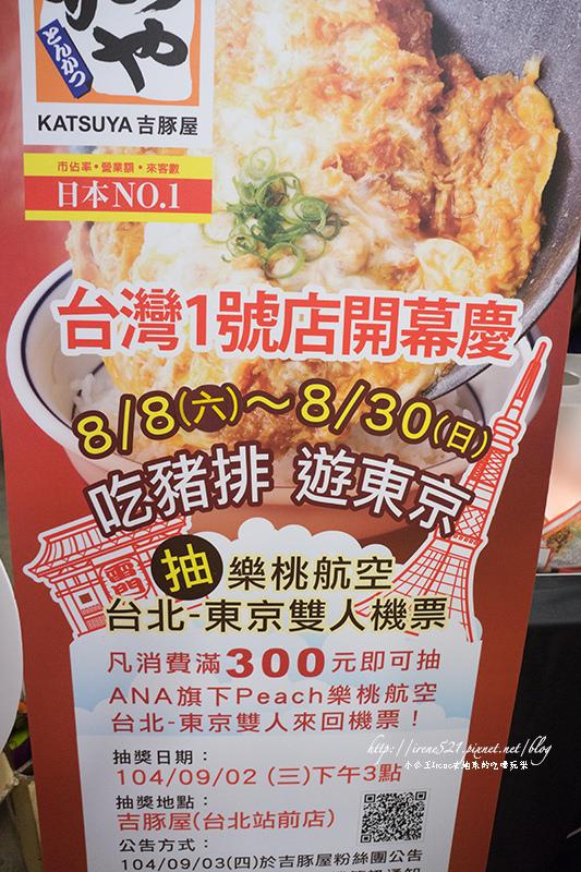 【台北中正區】日本最大平價連鎖豬排專賣店,台灣1號店.吉豚屋