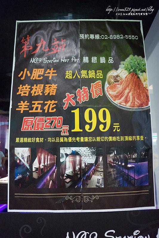 【三重】不像小火鍋店的時尚火鍋店.第九站精緻鍋品