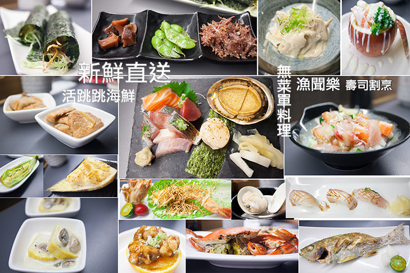 【台北松山區】無菜單的道道驚喜,料理的獨具創意.漁聞樂 壽司割烹 @Irene's 食旅.時旅