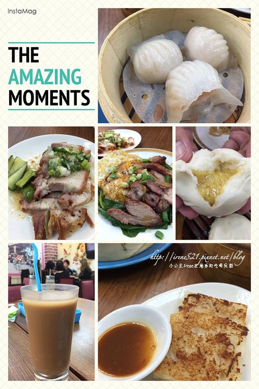 【三重】手機食記.四季紅港式燒臘茶飲(已歇業) @Irene's 食旅.時旅