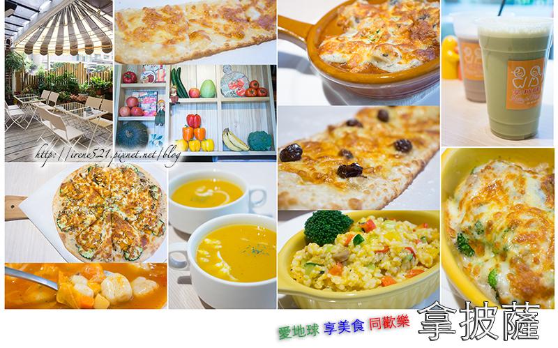 【台北內湖區】用蔬食變化出的美食饗宴,均衡一下吧.拿披薩 @Irene's 食旅.時旅