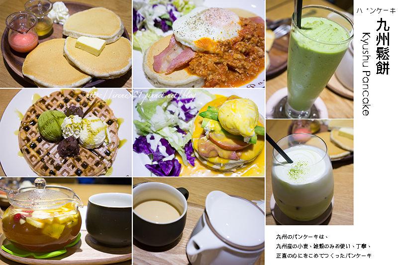 【台北松山區】台灣一號店,號稱日本最好吃的鬆餅.九州鬆餅パンケーキ Kyushu Pancake @Irene's 食旅.時旅