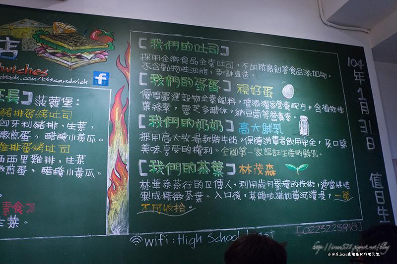 【台北中正區】在懷舊的教室內吃早餐.高三孝碳烤吐司