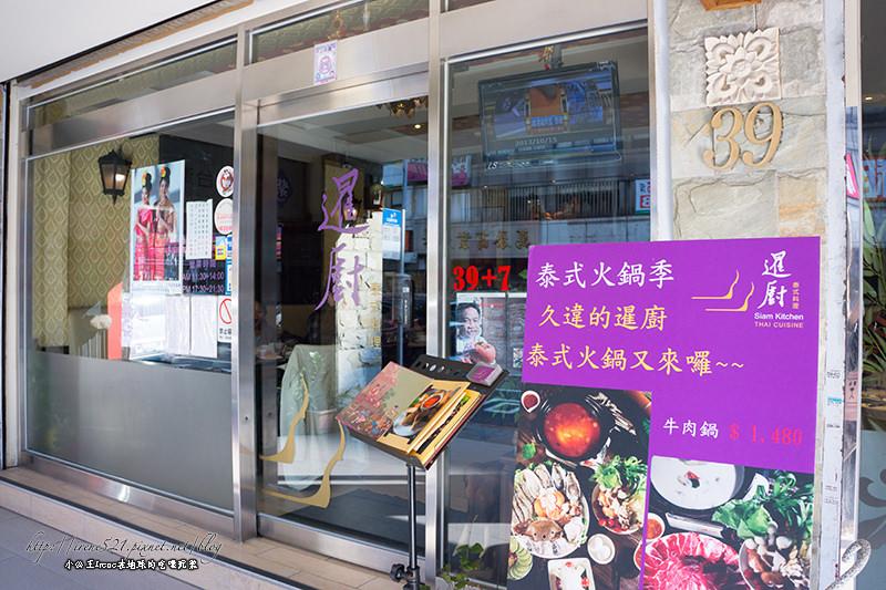 【台北中山區】超厚的月亮蝦餅在這裡!暹廚Siam Kitchen泰式料理