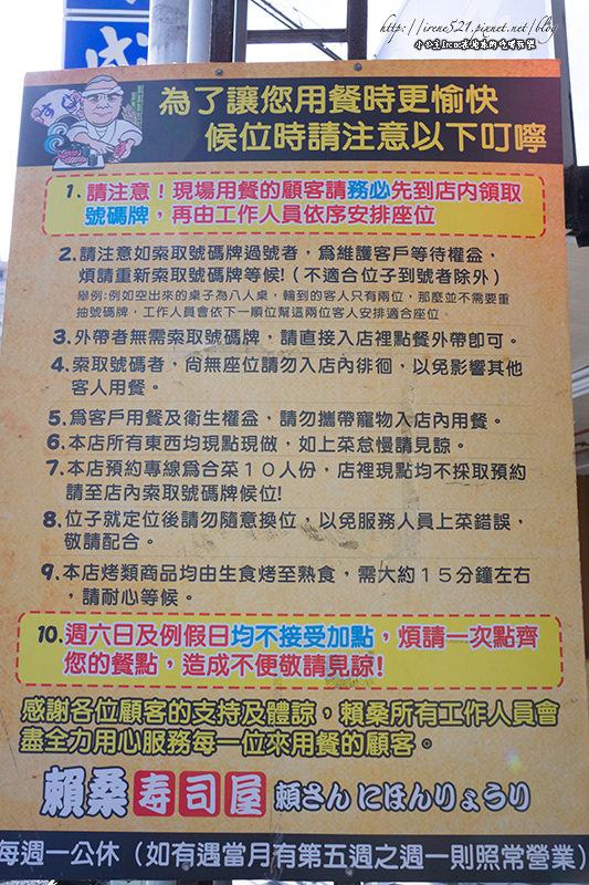【花蓮】眾人推薦的人氣餐館,自然有它的成功之點.賴桑壽司屋