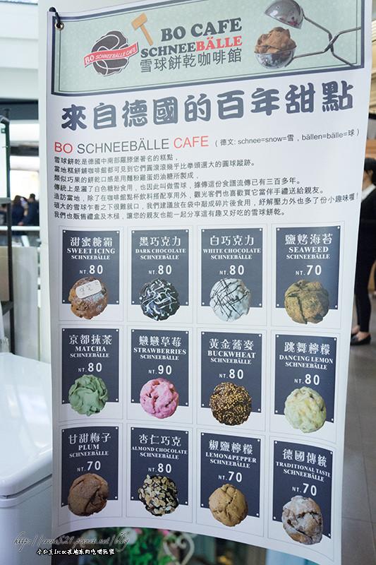 【台北松山區】德國傳統雪球餅乾.BO 雪球餅乾咖啡館