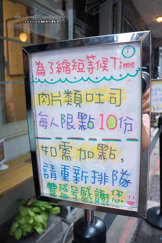 【台北士林區】名不虛傳的美味早餐,對孕婦友善再加分.豐盛號