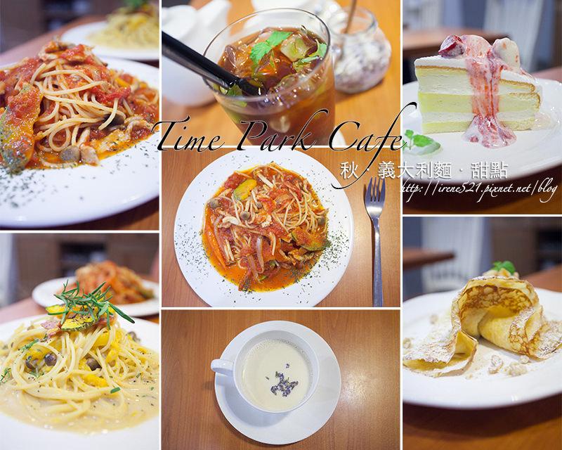 【台北大安區】樸實的純粹,卻吃的到用心的味道.Time Park Cafe @Irene's 食旅.時旅