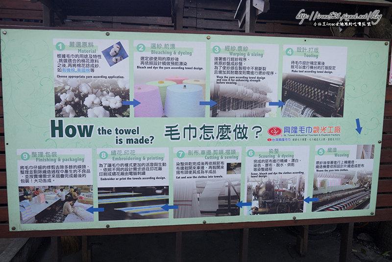 【雲林】塑造成各式各樣可愛的圖案,它們通通是毛巾!興隆毛巾觀光工廠