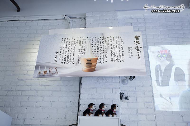 【台北大安區】10秒生淇淋,初雪融化之感.日本Shiroichi白一生淇淋
