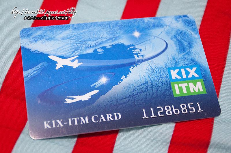 【關西機場】申辦關西機場卡(KIX CARD)會員卡辦法與優惠 @Irene's 食旅.時旅