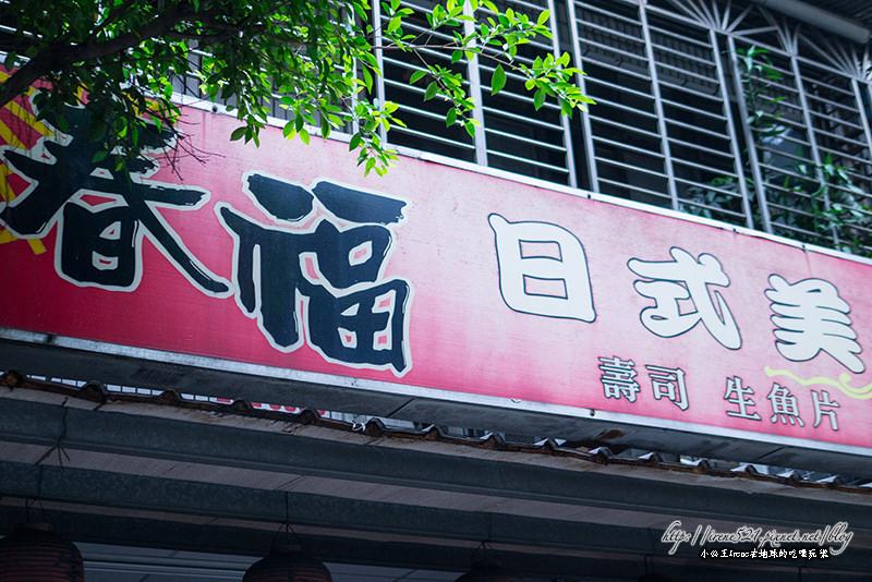 14.06.01-蘆洲.春福日式美食