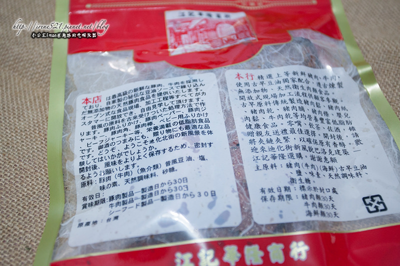 江記華隆-黑胡椒菲力豬肉乾