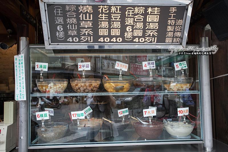 咱台灣人的冰