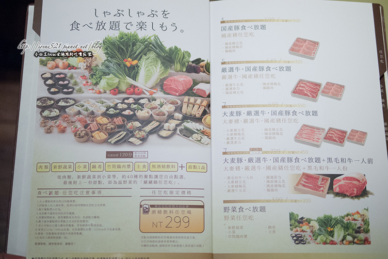 14.04.19-しゃぶしゃぶ溫野菜日式涮涮鍋