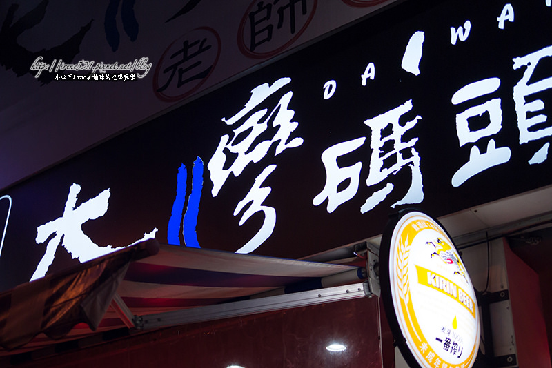 14.03.22-蘆洲大灣碼頭熱炒