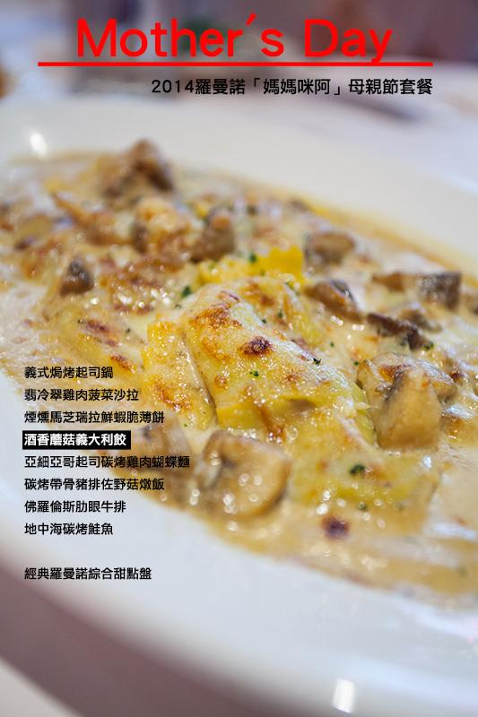 【台北松山區】用感謝外加美食,一起攻掠母親的心吧.羅曼諾義式餐廳(已歇業) @Irene's 食旅.時旅