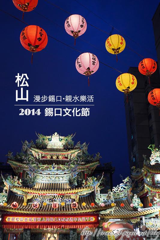 即時熱門文章:【台北】松山區微旅遊.知性、人文、浪漫,用心就能看見城市中的美好