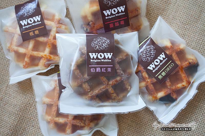 【桃園大溪】列日鬆餅的外酥又帶有如蛋糕般的鬆軟.WOW比利時列日鬆餅工房 @Irene's 食旅.時旅