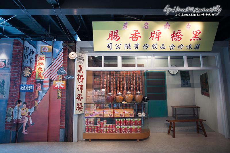 【台南】進入香腸的國度.黑橋牌-香腸博物館 @Irene's 食旅.時旅
