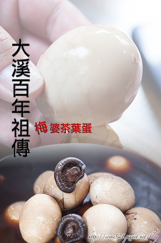 【桃園大溪】大溪老街傳承三代的老味道,堅持自然的簡約.梅婆茶葉蛋 @Irene's 食旅.時旅