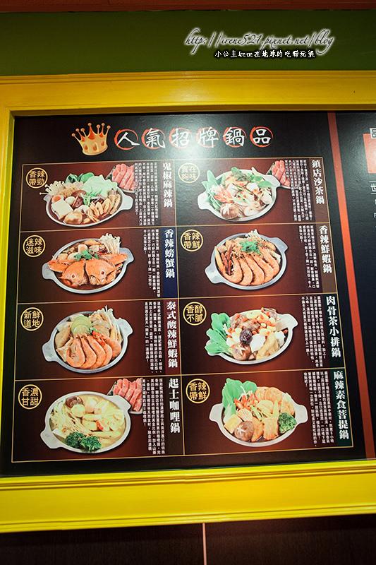 14.02.15-椒一番麻辣小火鍋